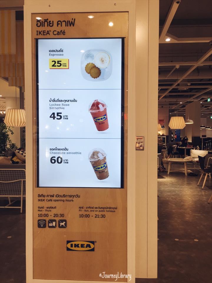 อิเกียคาเฟ่ เซ็นทรัลพลาซ่าเวสเกต บางใหญ่ IKEA Cafe' Central Plaza West Gate BangYai